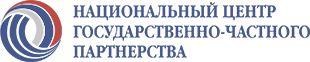 Центр развития государственно-частного партнерства
