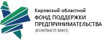 Кировский областной фонд поддержки малого и среднего предпринимательства