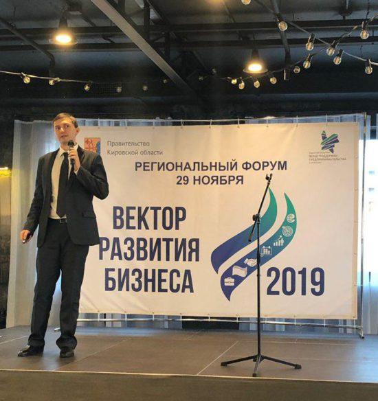 Участие АО «КР КО» в форуме «Вектор развития бизнеса — 2019»