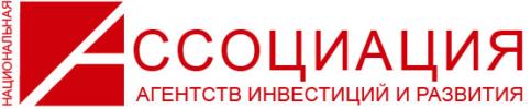 Некоммерческая организация «Национальная Ассоциация агентств инвестиций и развития»