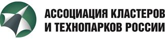 Ассоциация развития кластеров и технопарков России